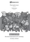 BABADADA black-and-white, Russian (in cyrillic script) - Türkmen, visual dictionary (in cyrillic script) - suratly sözlük: Russian (in cyrillic script Cover Image