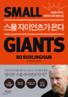 Small Giants Cover Image