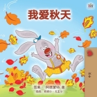 I Love Autumn (Mandarin children's book - Chinese Simplified) (Chinese Bedtime Collection) Cover Image