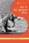 My Happy Life in China (Hindi Edition) Cover Image