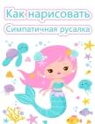 Как нарисовать русалку: К Cover Image
