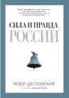 Сила и правда России Cover Image