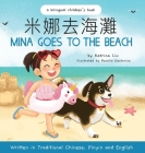 Mina Goes to the Beach (Written in Traditional Chinese, English and Pinyin) Cover Image