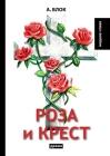 Роза и крест Cover Image