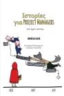 Ιστορίες για Project Managers: που έχουν αϋ&# Cover Image