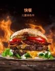 快餐儿童涂色书: 为快餐爱好者准备的活动 Cover Image