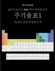 7+세를 위한 색칠하기 책 (주기율표): 이 책은 좌&# Cover Image