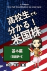U.S. Stocks Even High School Students Can Understand / 高校生でも分かる米国株( Cover Image
