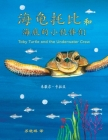Toby Turtle and the Underwater Crew: Mandarin Edition (Chinese Edition #3) Cover Image