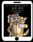 7+세를 위한 색칠하기 책 (동물 셀카): 이 책은 좌& Cover Image