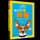 How to Speak Dog Cover Image