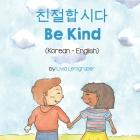 Be Kind (Korean-English) Cover Image