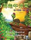 海龜牛油果: 唯一和獨一無二的 ( Avocado the Turtle - Traditional Chinese Cover Image