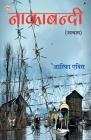 Nakabandi - NOVEL ( नाकाबंदी - उपन्यास ) Cover Image
