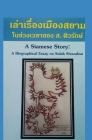A Siamese Story: A Biographical Essay on Sulak Sivaraksa Cover Image