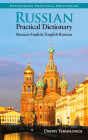 Russian-English/English-Russian Practical Dictionary (Hippocrene Practical Dictionaries (Hippocrene)) Cover Image