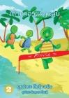 Tawa the Turtle In A Race (Lao Edition) / ເຕົ່ົ່າຕາວາແຂ່ງ Cover Image