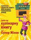 Зроби сам кулінарну книг Cover Image