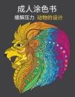 成人涂色书 动物的设计: 缓解压力的设计来 Cover Image