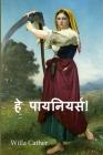 हे पायनियर्स!: O Pioneers!, Hindi edition Cover Image