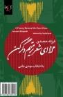 O Poetry, Restore Me Once More: Mara Ey Sher, Tarmim-e Degar Kon Cover Image