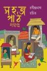 Sahaj Path Samagra Cover Image