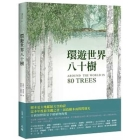 Around the World in 80 Trees: (The Perfect Gift for Tree Lovers) Cover Image