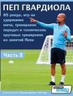 ПЕП ГВАРДИОЛА - 85 рондо, игр Cover Image