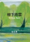 柳下雨霏: Willow Rain Cover Image