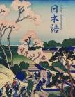 Cahier Genkouyoushi [8.5x11][110 pages]: Apprendre l'écriture japonaise Kanji Hiragana Katakana Furigana Excercices Pratique Notes, Hokusai Colline Cover Image