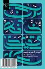 The Old House: An Khaneh Ghadimi (Adabiyat-I Farsi) Cover Image