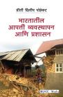 Bharatatil Aapatti Vyavasthapan va Prashasan Cover Image