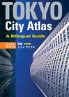 Tokyo City Atlas: A Bilingual Guide Cover Image
