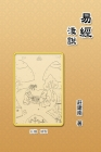 Introduction of the Book of Changes: 易經淺說 Cover Image