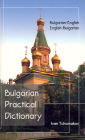 Bulgarian-English, English-Bulgarian Practical Dictionary (Hippocrene Practical Dictionary) Cover Image