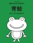 适合4-5岁儿童的涂色书 (青蛙): 本书共包含40页 Cover Image