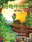 海龟牛油果: 唯一和独一无二的 (Avocado the Turtle - Simplified Chinese Ed Cover Image