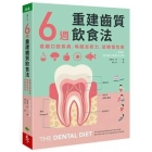 The Dental Diet Cover Image