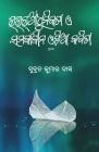 Uttara Adhunikata O Samakalina Odia Kabita Cover Image