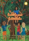 Four Fingers, Just One Thumb (Lao edition) / ນິ້ວມືສີ່ນິ້ວ ແລ Cover Image