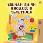 I Love to Eat Fruits and Vegetables (Bulgarian Edition) Cover Image