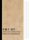 Japan Kanji Characters Practice Workbook: Large Writing Practice Genkouyoushi Paper, Kanji and Kana Scripts Writing Practice Notebook for Students & B Cover Image
