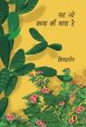 Yeh Jo Kaya Ki Maya Hai Cover Image