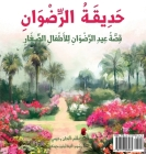 Garden of Ridván: The Story of the Festival of Ridván for Young Children (Arabic Version) (Baha'i Holy Days) Cover Image