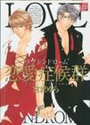 Love Syndrome (Yaoi) (Yaoi Manga) Cover Image