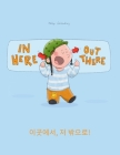 In here, out there! 이곳에서, 저 밖으로!: Children's Picture Book English-Korean (Bilingual Edition/Du Cover Image