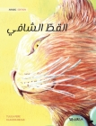 The Healer Cat (Arabic ): Arabic Edition of The Healer Cat Cover Image