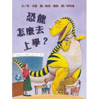How Do Dinosaurs Go to School? Cover Image