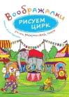 Рисуем цирк Cover Image