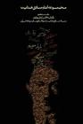 Complete Works - Volume VII - Translations from Pàhlàvi (Complete Works of Sadegh Hedayat #7) Cover Image